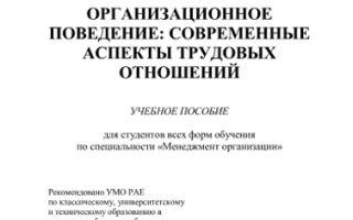 Модификация поведения человека в организации — справочник студента