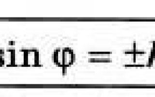 Дифракционная длина — справочник студента