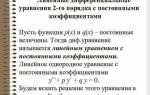 Неоднородные дифференциальные уравнения второго порядка — справочник студента