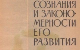 Общественная природа сознания — справочник студента