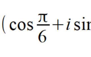 Возведение комплексного числа в натуральную степень — справочник студента