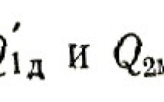 Цикл карно — справочник студента