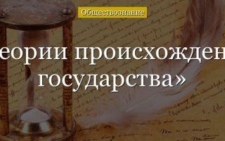 Теории происхождения государства — справочник студента