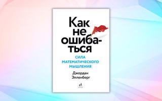 Развитие мышления — справочник студента