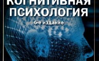 Когнитивная психология — справочник студента