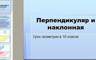 Перпендикуляр и наклонные — справочник студента