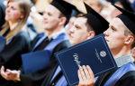 Современная система отечественного образования — справочник студента