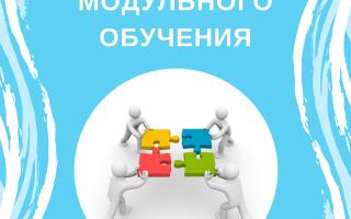 Технология блочно-модульного обучения — справочник студента