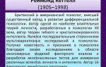 Диспозициональные теории личности: г. олпорт, р. кеттелл, г. айзенк — справочник студента