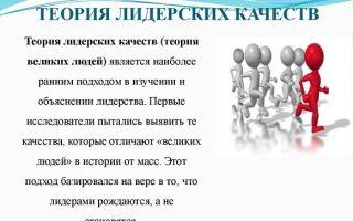 Теория лидерских качеств — справочник студента