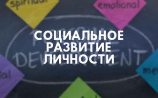 Особенности развития и формирования личности — справочник студента