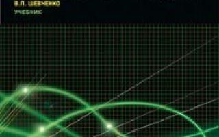 Коммуникационные сети — справочник студента