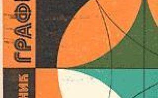Число, переменная, функция — справочник студента