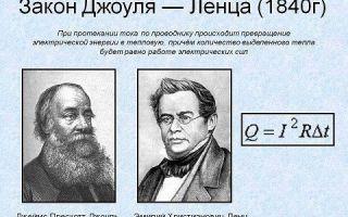 Законы ома и джоуля-ленца в классической теории — справочник студента