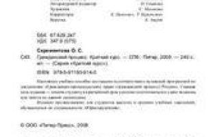 Гражданско-процессуальное право — справочник студента