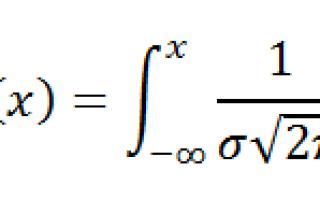 Нормальное распределение, нормальная кривая — справочник студента