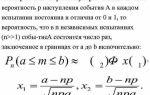 Локальная и интегральная теоремы лапласа — справочник студента