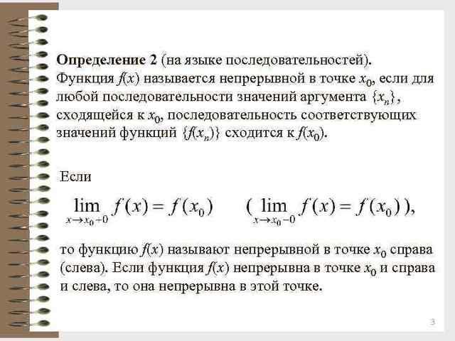 Непрерывные и разрывные функции - Справочник студента