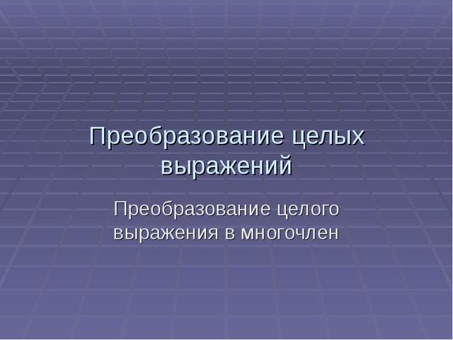 Преобразование целых выражений - Справочник студента
