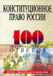 История развития конституционного права в России - Справочник студента