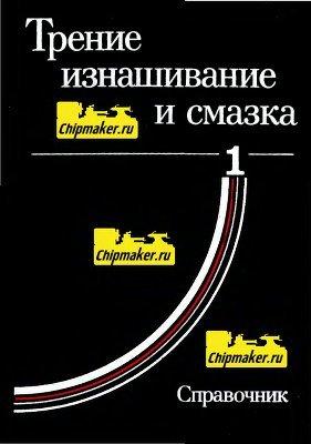 Внутреннее трение - Справочник студента