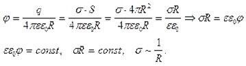 Распределение заряда по поверхности проводника - Справочник студента