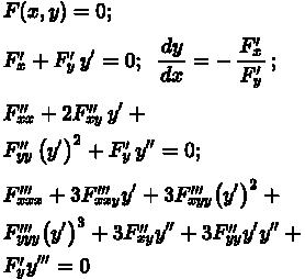 Производные различных порядков от неявных функций - Справочник студента