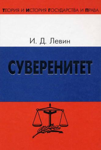 Государственный суверенитет - Справочник студента