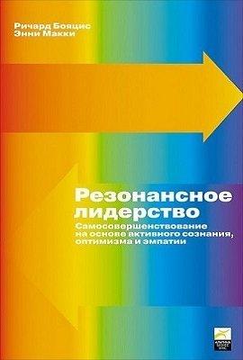 Эмоциональный интеллект - Справочник студента