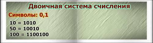 Двоично-десятичная система счисления - Справочник студента