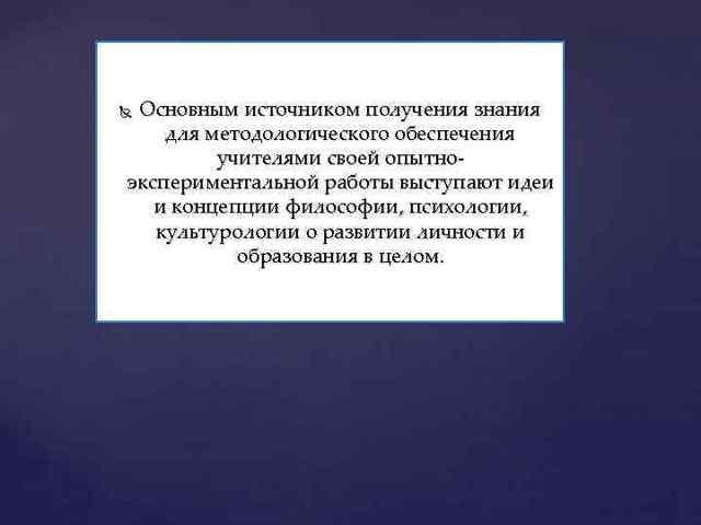 Организация опытно-поисковой исследовательской работы образовательного учреждения - Справочник студента