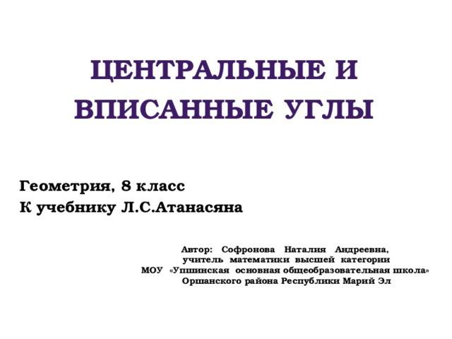 Центральные и вписанные углы - Справочник студента