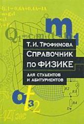 Взаимодействие токов - Справочник студента