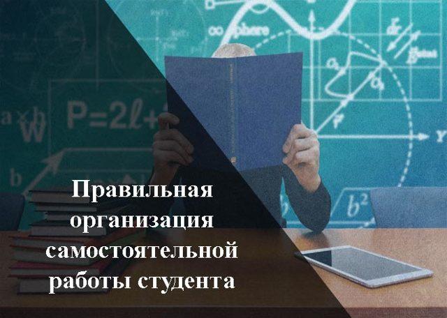 Организация домашней самостоятельной работы учащихся - Справочник студента