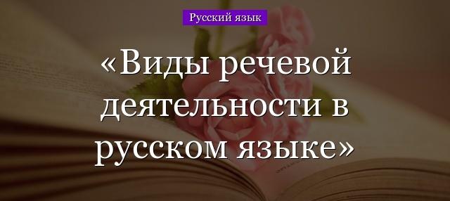 Основные виды речи - Справочник студента