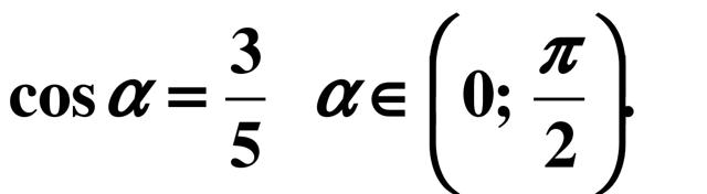 Зависимость между синусом, косинусом и тангенсом одного и того же угла - Справочник студента