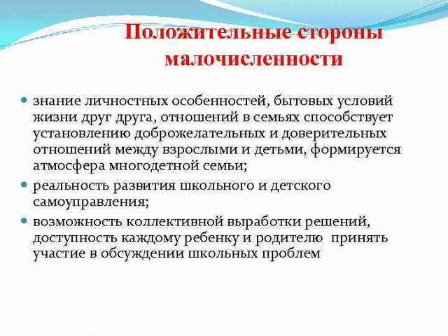 Специфика деятельности учителя сельской школы - Справочник студента