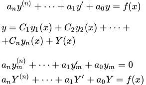 Системы линейных дифференциальных уравнений с постоянными коэффициентами - Справочник студента