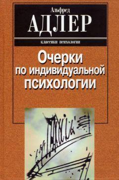 Индивидуальная психология А. Адлера - Справочник студента