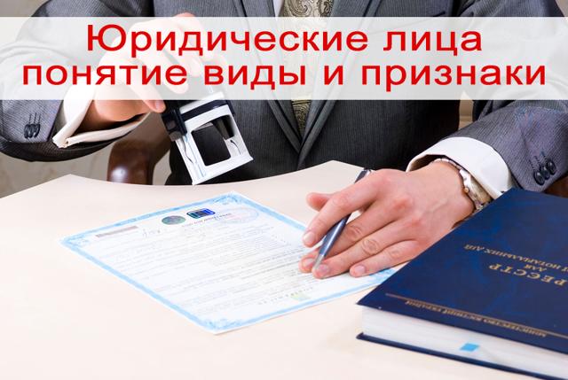 Понятие юридического лица - Справочник студента
