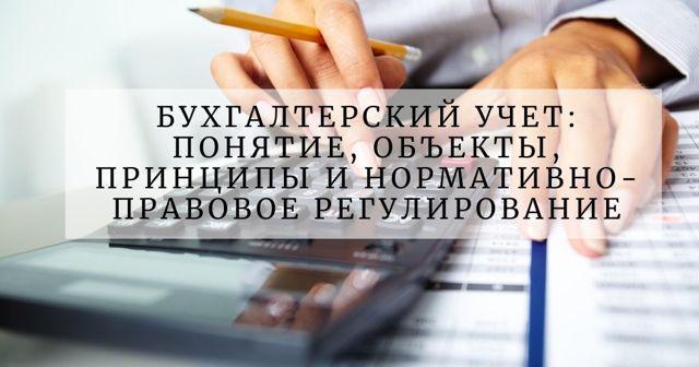 Основные нормативные документы, определяющие методологические основы бухгалтерского учета в РФ - Справочник студента
