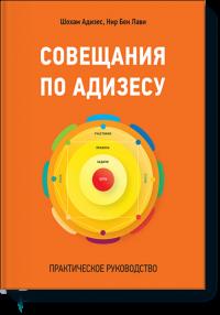 Основы лидерства - Справочник студента