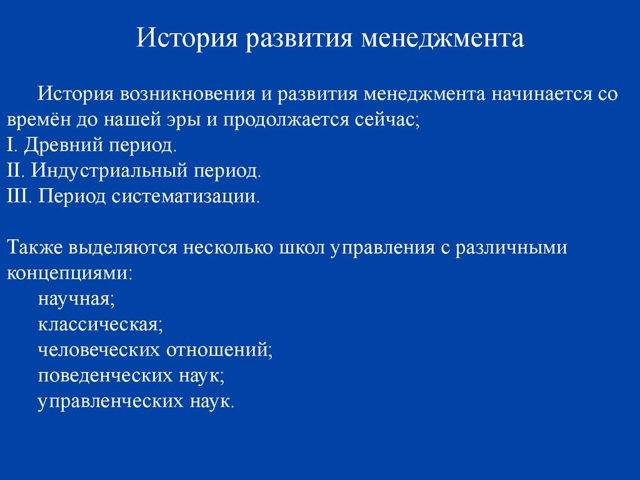 Школы в истории менеджмента - Справочник студента