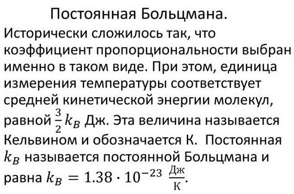 Постоянная Больцмана - Справочник студента