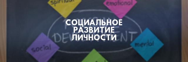 Особенности развития и формирования личности - Справочник студента