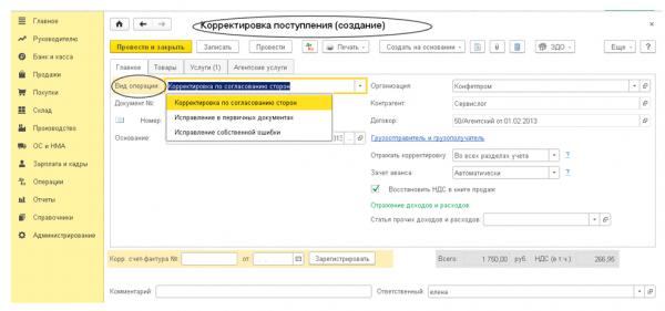 Способы исправления ошибок в учетных регистрах - Справочник студента