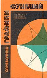 Число, переменная, функция - Справочник студента