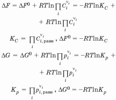 Термодинамические параметры состояния системы - Справочник студента