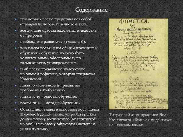Развитие педагогики до Я.А. Коменского - Справочник студента