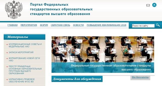 Федеральный государственный образовательный стандарт - Справочник студента